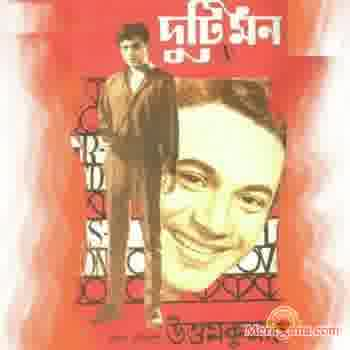 Poster of Duti Mon (1969) - (Bengali Modern Songs)